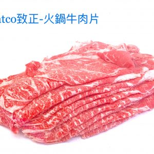 Beef Slice (1.5mm) 火锅 牛肉片 1lb/bag