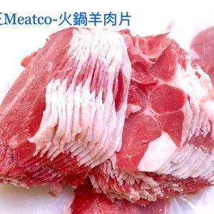Lamb Slice (1.5mm)火锅羊肉片